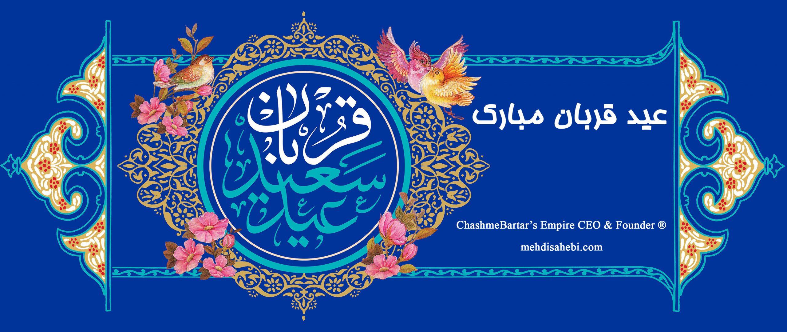 عید قربان مبارک باد