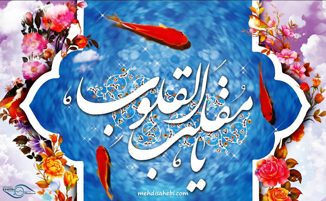 عید نوروز 1399 مبارک