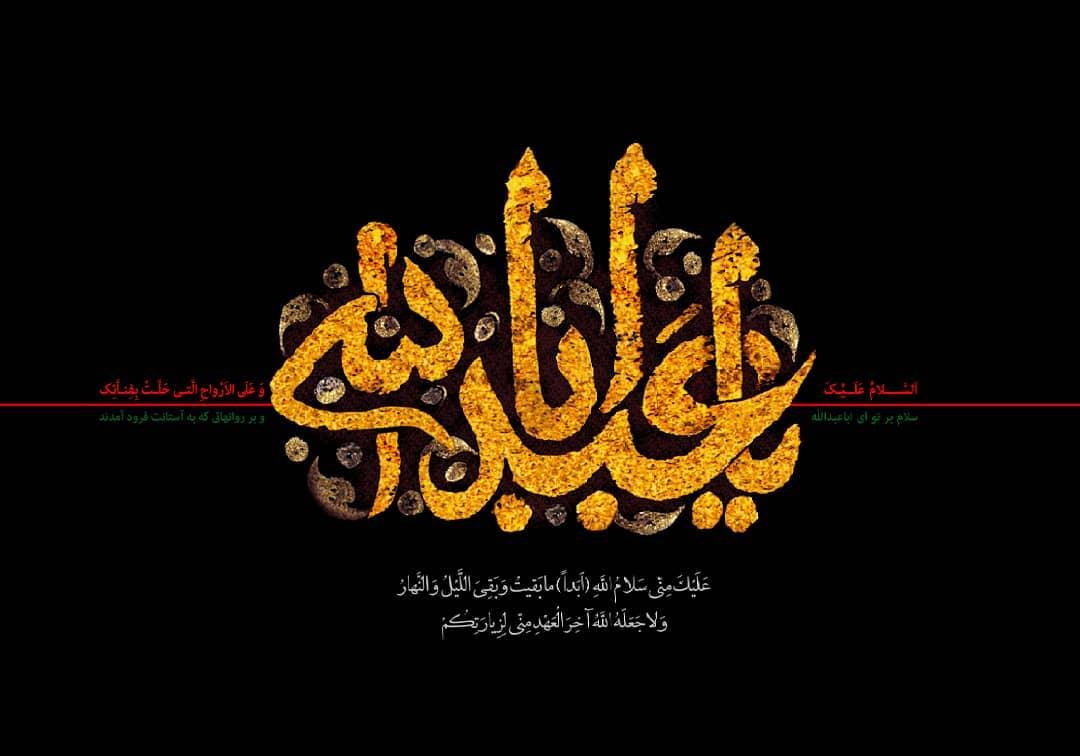 السلام عليك يا ابا عبدالله الحسين